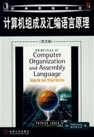 Computer Organization and assembly language principle(Chinese Edition) (Principles Of Computer Organization And Assembly Language)