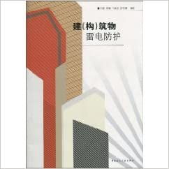 Construction (structures) Lightning (Chinese Edition)