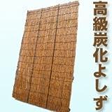 高級 炭火よしず 8尺×6尺 (高さ約240cm×巾約180cm)