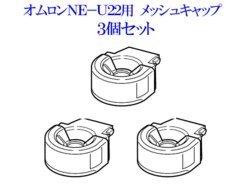 オムロン メッシュ式ネブライザ NE-U22専用 メッシュキャップ3個セット(U22-4-3)交換部品 B00F4M75X4