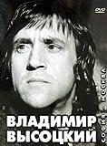 Sofia - Moscow - Vladimir Vysotsky / Sofiya - Moskva - Vladimir Vysotskij (DVD PAL) NO SUBTITLES