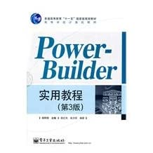 General Higher Education Eleventh Five-Year National Computer College planning materials materials: PowerBuilder Practical Guide (3rd Edition)(Chinese Edition)