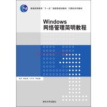 Read Online Windows network management Concise Guide to higher education eleven five national planning materials computer textbook series(Chinese Edition) ebook