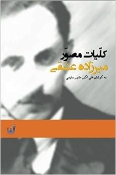 kolliyate mossavare mirzadeh eshghi (Persian Edition)