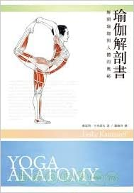 Yoga anatomy book: unlock the mysteries of yoga and body ...