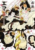 エマ 8巻(DVD付き特装版) (BEAM COMIX)