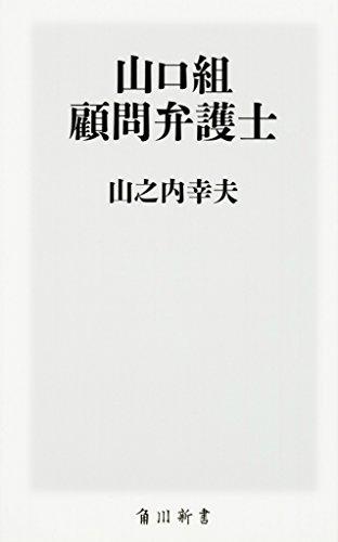 山口組 顧問弁護士 (角川新書)