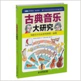 Large study classical music(Chinese Edition)