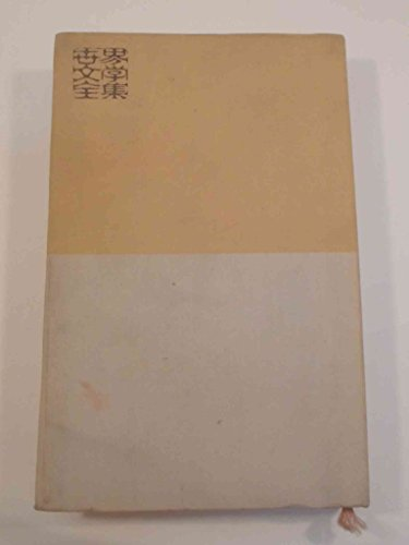 悲しみよこんにちは (1955年) (新潮文庫)