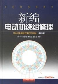 New motor winding repair (2nd edition) (with cabling and wiring color pictures to 300)(Chinese Edition)