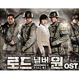 [CD]ロードナンバーワン 韓国ドラマOST