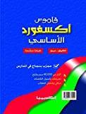 img - for The Oxford Comprehensive English-Arabic Dictionary book / textbook / text book