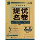 Download History (9 RMJY) designer leather mention excellent volume volume name(Chinese Edition) pdf