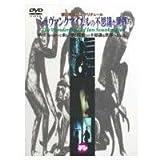 シュヴァンクマイエルの不思議な世界 [DVD] (2005) ヤン・シュヴァンクマイエル