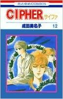 サイファ 第01-12巻