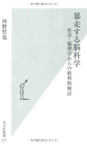 暴走する脳科学 (光文社新書)