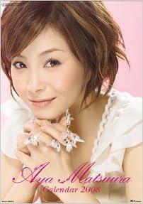 松浦亜弥 2008年カレンダー B000VRWNPW