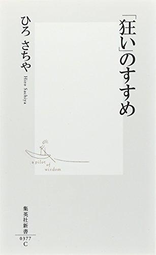 「狂い」のすすめ (集英社新書)