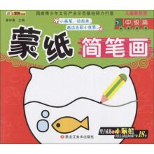 Download Children's favorite painting: a simple pen and paper (intermediate article)(Chinese Edition) PDF
