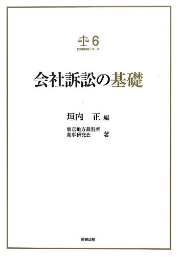 Download Kaisha soshō no kiso pdf