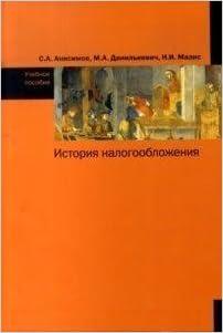 Istoriia nalogooblozheniia