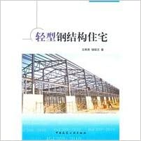 Book Light steel structure house(Chinese Edition)