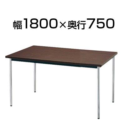 ニシキ工業 会議用テーブル 棚無 共巻 幅1800×奥行750mm AK-1875TM 角型 チーク B0739N6NXY チーク チーク