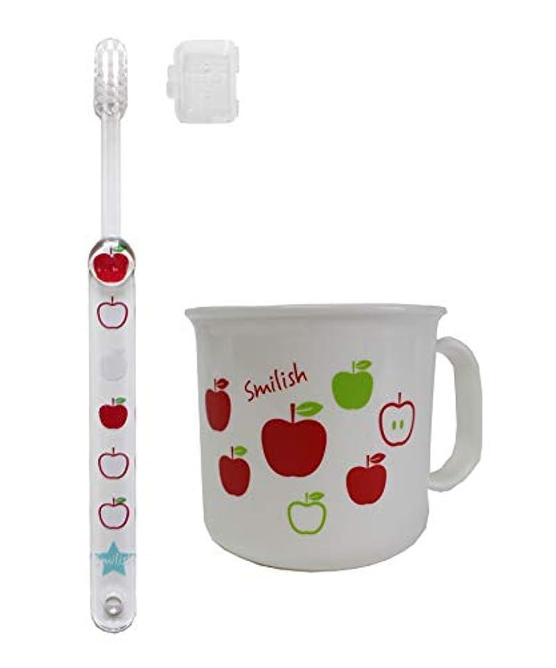 気楽なクラックポット社説子ども歯ブラシ(キャップ付き) 耐熱コップセット アップル