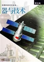 Download Device and technology (color and Technology Encyclopedia Vol 5) (fine)(Chinese Edition) ebook