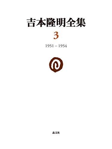 吉本隆明全集〈3〉 1951-1954