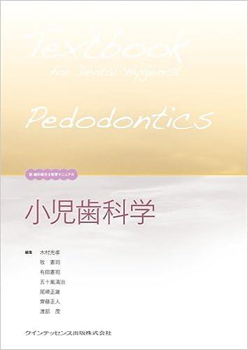小児歯科学 (新・歯科衛生士教育...