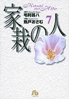 People of the house planting (7) (Shogakukan Novel) (2003) ISBN: 4091927270 [Japanese Import] ebook