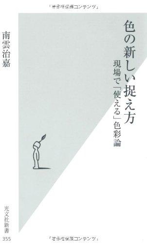 色の新しい捉え方 (光文社新書)