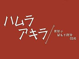 ハムラアキラ(NHKオンデマンド)