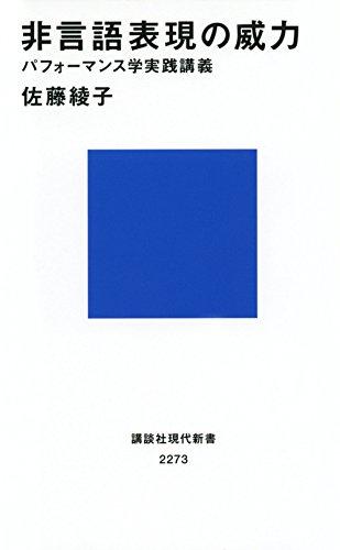 非言語表現の威力 パフォーマンス学実践講義 (講談社現代新書)
