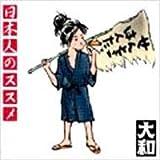 日本人のススメ