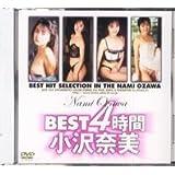 BEST4時間 [DVD]