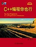 img - for You can also line C programming(Chinese Edition) book / textbook / text book