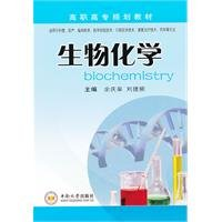 Biochemistry (for medical care and midwifery clinical testing technology Dental technology. rehabilitation technology. pharmacy and other professional Vocational planning materials)(Chinese Edition) PDF