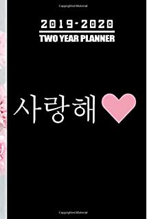 KPOP Saranghae Heart Finger Sign Weekly Planner 2018 - 2020 ...