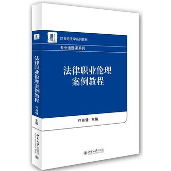 Download Legal professional ethics case tutorial(Chinese Edition) PDF