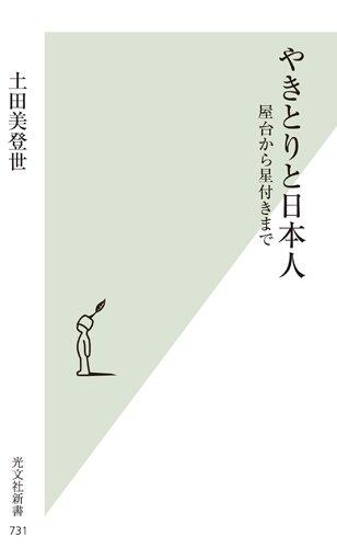 やきとりと日本人 屋台から星付きまで (光文社新書)