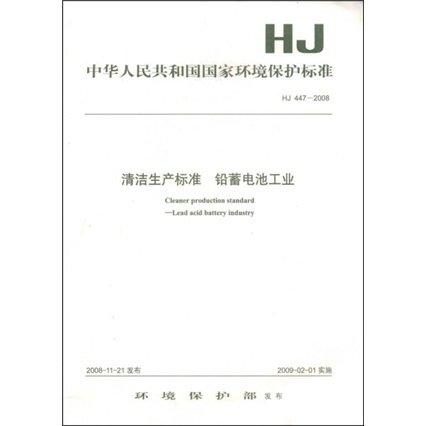 清洁生产标准:铅蓄电池工业(HJ447-2008)