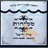 "Forgiveness - ""Slichot"" Erez Yechiel New Album- Israeli Hebrew Cd"