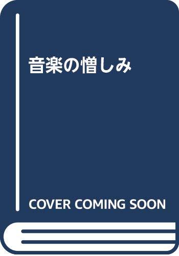 音楽の憎しみ (パスカル・キニャール・コレクション)