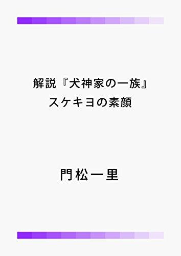 Inugamike-no-ichizoku sukekiyo (Japanese Edition)
