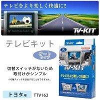 データシステム テレビキット(オートタイプ) トヨタ用 TTV162 B0784M28BD