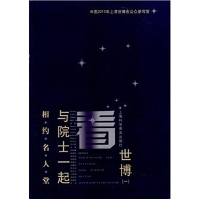 Download Meet Hall of Fame (in conjunction with the Expo with the Academy of Sciences 1)(Chinese Edition) ebook