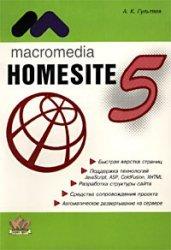 Macromedia Homesite 5. Tool preparation WEB-publication a practical guide. / Macromedia Homesite 5. Instrument podgotovki WEB-publikatsiy prakticheskoe posobie. Homesite Tool