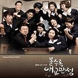 [CD]見るほどに愛嬌満点 韓国ドラマOST (MBC)(韓国盤)